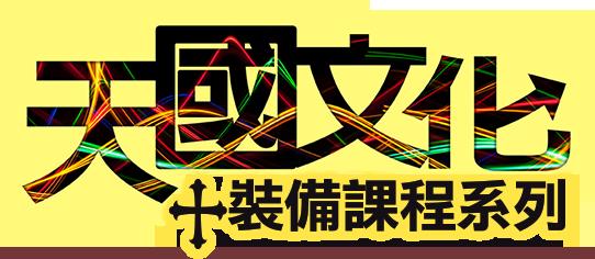天國文化裝備課程